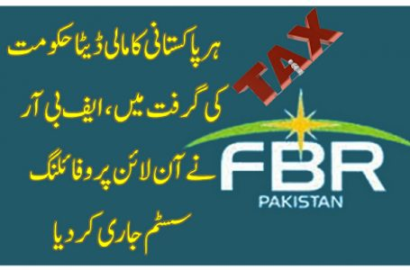 FBR launched Maloomat TaxRayApp: Signed MoU with NADRA: Acquired all data of filers & non-filers