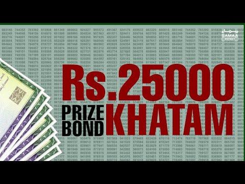 25000-prize-bond-stoped-to-sale