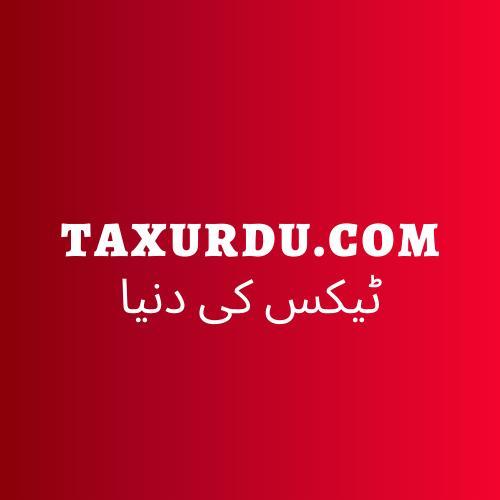 Tax-news-in-urdu