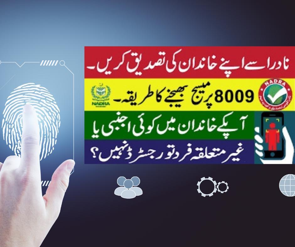 Nadra 8009 sms Family tree Verification system